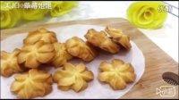 [日本食玩-甜品]黄油曲奇饼干
