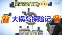 【秀色解说】我的世界★悬浮空岛大冒险EP12★大锅岛探险记