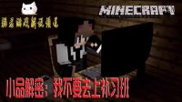 猫君】我的世界-Minecarft-小品解密:我不要去上补习班-猫君游戏解说频道