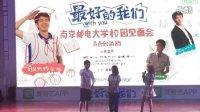 刘昊然-《最好的我们》南京校园见面会(完整)20160521