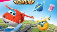乐迪超级飞侠2玩具 挖掘机儿童表演视频 托马斯玩具小火车 汽车玩具总动员
