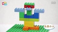 [三分钟玩乐高]教学视频03:乐高得宝大颗粒积木创意拼砌组装:乐高小人