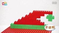 [三分钟玩乐高]教学视频07:乐高得宝大颗粒积木创意拼砌组装:圣诞帽