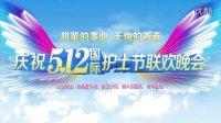 """""""甜蜜事业  无悔青春""""2016年遂昌县庆祝5.12国际护士节联欢晚会"""