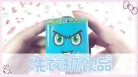 爱茉莉兒の食玩世界 2016 洗衣机饮品 38