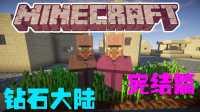 《我的世界》钻石大陆第2季第7集【大完结】