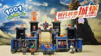 【1001个玩意儿】31 测评: 打开乐高LEGO移动城堡的炫酷方式