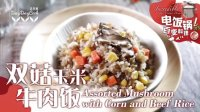 日日煮 2016 双菇玉米牛肉饭 232