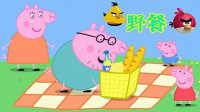 猪爸爸准备了好多好吃的,粉红猪小妹一家人去野炊啦!小猪佩奇 愤怒的小鸟 汽车总动员 变形金刚 喜羊羊与灰太狼 迪士尼 熊出没 大头儿子 爱探险的朵拉