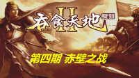[82电玩大叔]PC-吞食天地2复刻版-5-赤壁之战#怀旧游戏#