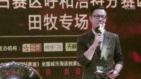 爱U微主持人——马明亮 中国好声音主持视频