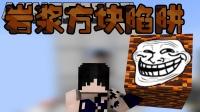 【Bread出品】岩浆方块陷阱丨Minecraft我的世界小课堂
