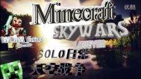 ★我的世界★Minecraft.空岛战争.精彩剪辑《未来-民M的蒙太奇无限循环杀人》