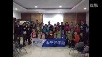 中国太平洋保险公司长春分公司25周年司庆