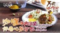 日日煮 2016 咖喱牛肉汉堡伴卷心菜沙拉 240