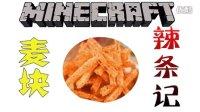 【麦块短片系列】01辣条记 Minecraft我的世界小短片