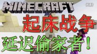 Minecraft&服务器小游戏&起床战争——延迟偷家者! 我的世界Minecraft小游戏实况  借籽岷舞秋风粉鱼红叔炎黄大橙子