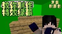 【Bread出品】教你制作特效绿幕丨Minecraft我的世界小课堂