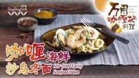 日日煮 2016 咖喱海鲜炒乌冬面 246