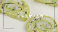 宝宝餐餐见 2016 蔬菜蛋皮鱼滑 44