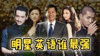 老美眼中哪个中国明星英文最6 09