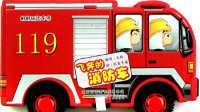 消防员山姆 楼房救援 汽车总动员挖掘机视频 工程车 玩具车 挖土机 遥控车