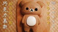 12.  [轻松熊系列•棕色松弛熊]巧克力慕斯蛋糕