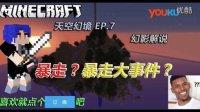 暴走 暴走大事件#Minecraft天空幻境—空岛RPG之战EP.7#幻影我的世界