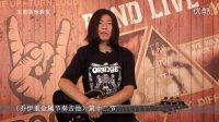 电吉他教学 乔伊重金属节奏吉他第十二节《经济指法》