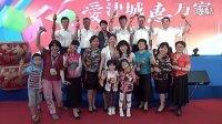 华夏未来-葫芦丝-天津电视台首届观众节开幕式指导教师:刘利辉