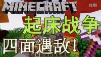 Minecraft&服务器小游戏&起床战争——四面遇敌! 我的世界Minecraft小游戏实况  借籽岷舞秋风粉鱼红叔炎黄大橙子