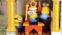 神偷奶爸古堡大冒险 定格动画 小黄人的夺宝之旅 大眼萌 拆箱 试玩 乐高类玩具