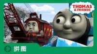 12 托马斯和朋友拼拼看