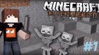 [Minecraft我的世界] 1.9多人不睡觉极限生存! 矿洞惊魂夜! #1