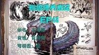 【星制造】《方舟:生存进化》 驯兽师养成记EP48 古马陆