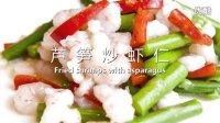 【ROKI】芦笋炒虾仁-嗯,很好吃。