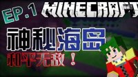 【烂椒】我的世界MC神秘海岛EP1#和平无敌#Minecraft