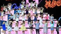 《加油!美少女》第一期导师 黄晓明、胜利、陈羽凡、胡海泉现场大跳热舞