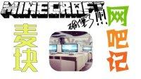 【麦块短片系列】02-黑心网吧背后的秘密 我的世界Minecraft