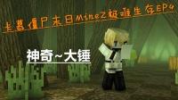 『卡慕』我的世界MineZ僵尸末日极难生存EP4〓神器~大锤〓