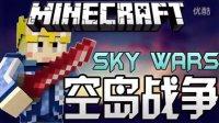 【伊芩&威廉】Minecraft我的世界-空岛战争#4
