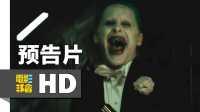 《X特遣队》电视宣传片1 | Suicide Squad 2016
