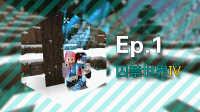 ★我的世界★Minecraft1.10《安逸菌的被囚禁的世界4:冰天雪地》多人地图生存挑战 Ep1