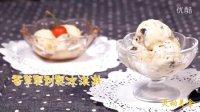 灵动美食|香草奥利奥冰淇淋