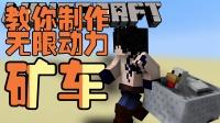 【Bread出品】教你制作无限动力矿车丨Minecraft我的世界小课堂