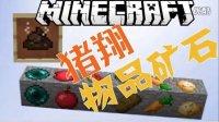 【我的世界MOD】猪翔 物品矿石-模组介绍 Minecraft麦块游戏实况解说