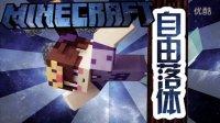 【MC小游戏#全是套路啊!心机婊,自由落体】咽糖沫我的世界小游戏06