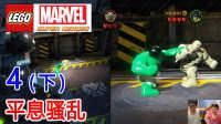 [小宝趣玩]乐高漫威超级英雄 - 04 (下) 钢铁侠、绿巨人、金刚狼联手平息骚乱/击败剑齿虎和憎恶/魔形女和万磁王逃跑