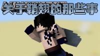 【Bread出品】关于鞘翅的那些事丨Minecraft我的世界小课堂