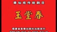 莆仙戏玉堂春全剧(涵西剧团)